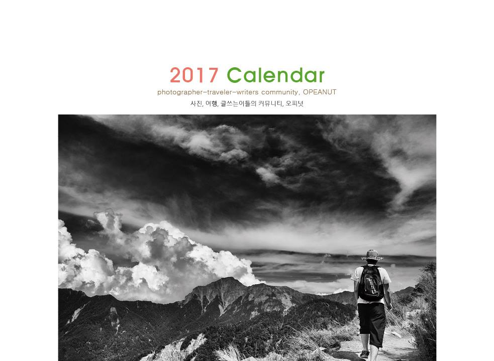 Here we go…. 2017 OPEANUT Calender is ready to print